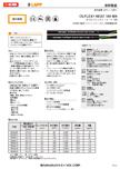 耐熱電線 180℃ オイルフレックス LAPP UL認証